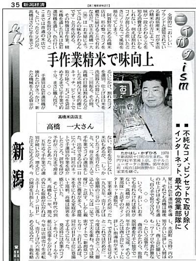 日経新聞新潟版