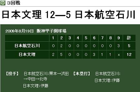 3回戦日本航空石川